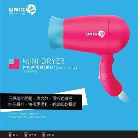 Unix UN-C1225 Take Out Mini Hair Dryer