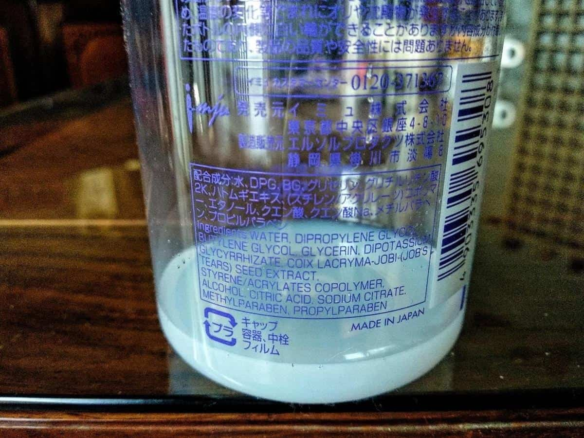 review hatomugi skin conditioner_Ingredients